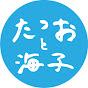 たつおと海子 Tatsuo&Umiko Avatar