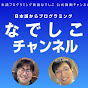 なでしこ公式チャンネル - 日本語からプログラミング -