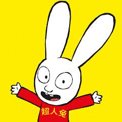 超人兔 Simon [中文版官方频道]