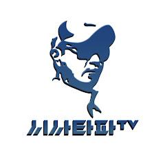 시사타파TV