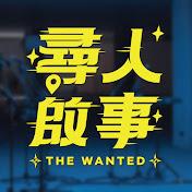 尋人啟事The Wanted Avatar