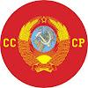 Саратов СССР РСФСР