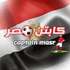 كابتن مصر - captain masr