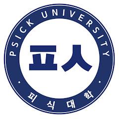 피식대학Psick Univ