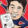 堀江貴文 ホリエモン