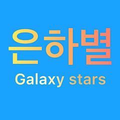 은하별 Galaxy stars