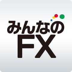 みんなのFX