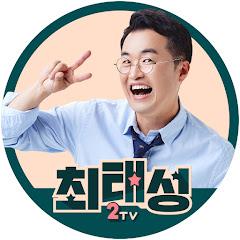 최태성 2TV