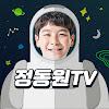 정동원TV