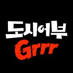 도시어부 Grrr