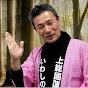 世界遺産検定マイスター片岡英夫の夢とロマンの世界遺産チャンネル