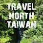 旅遊真台灣Travel North Taiwan