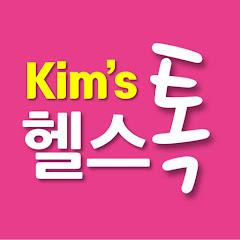 킴스헬스톡 Kim's Health Talk thumbnail