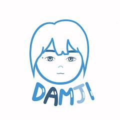 담지의기록 Damji