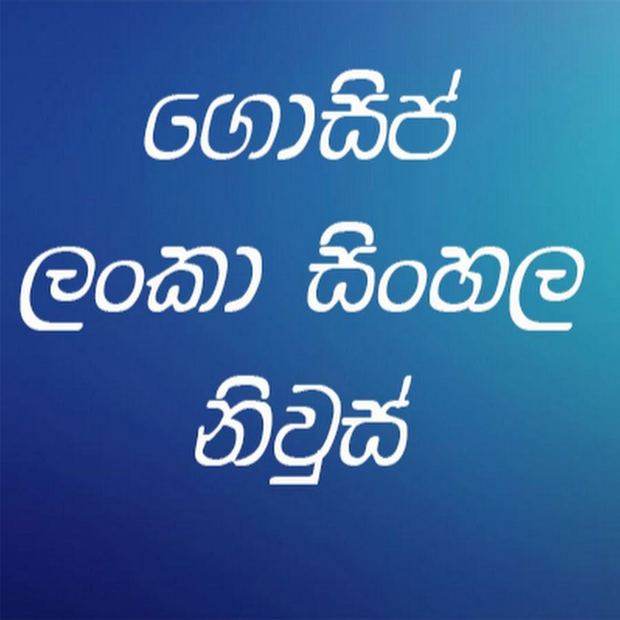 Sri youtube lanka gossip Gossip Lanka