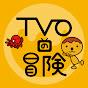 TVO の冒険 -チャレンジ TVO-