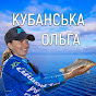 Ольга Кубанська