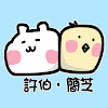許伯&簡芝-倉鼠人