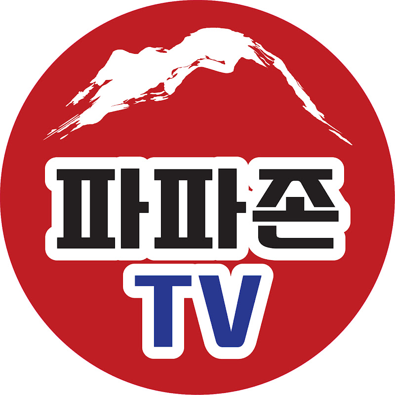 파파존 TV