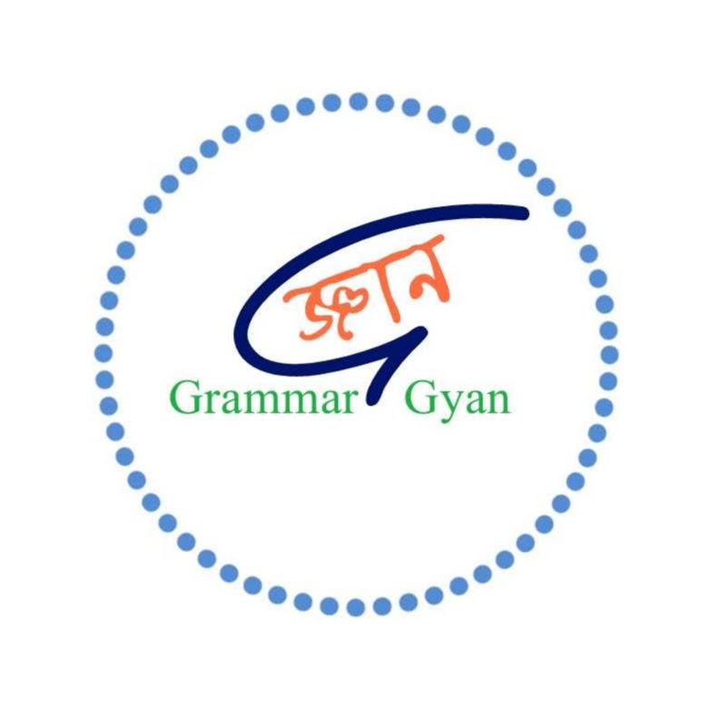 Grammar Gyan