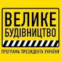 Україна. Велике Будівництво