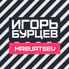 Игорь Бурцев