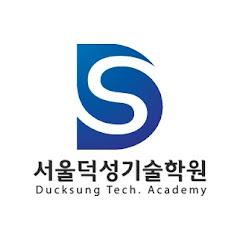 서울덕성기술학원 동영상강의