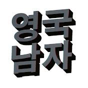 영국남자 Korean Englishman net worth