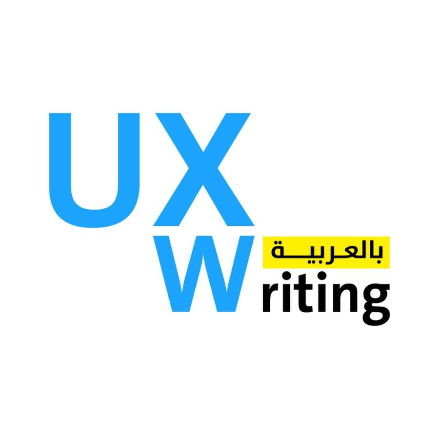 شعار قناة Arabic UX Writing