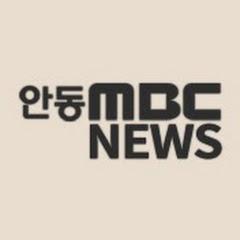 안동MBC NEWS
