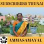 Amma samayal Avatar