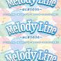 Melody Line〜はじまりのうた〜