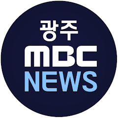 광주MBC뉴스