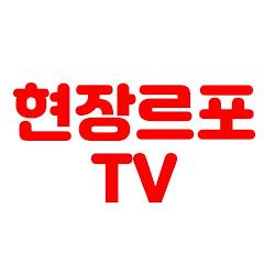 리얼현장르포TV
