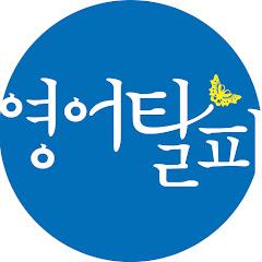 영어탈피 중국어탈피 & 수능 토익 HSK 회화