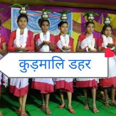 कुड़मालि डहर Kudmali Dahar