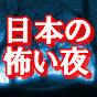 日本の怖い夜