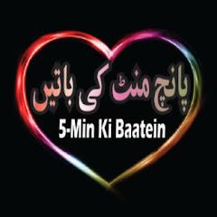 5-Minutes Ki Baatein