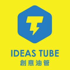 創意油管 IDEAS TUBE thumbnail