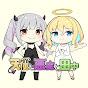 天使と悪魔と田中