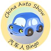 China Auto Show Avatar