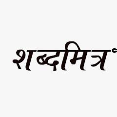 Shabd mitra - शब्द मित्र