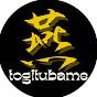 研ぎ燕 【togitubame】