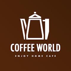 COFFEE WORLD/カズマックスのコーヒーワールド