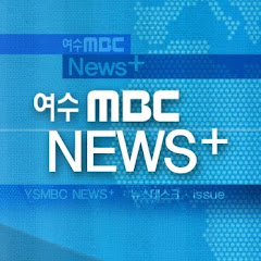 여수MBC News+