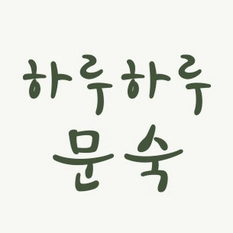 하루하루 문숙 Daily MOONSOOK