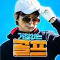 김국진TV_거침없는 골프
