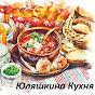 Юляшкина Кухня