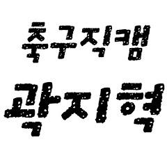 축구직캠 곽지혁