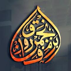 Bazme Farooq